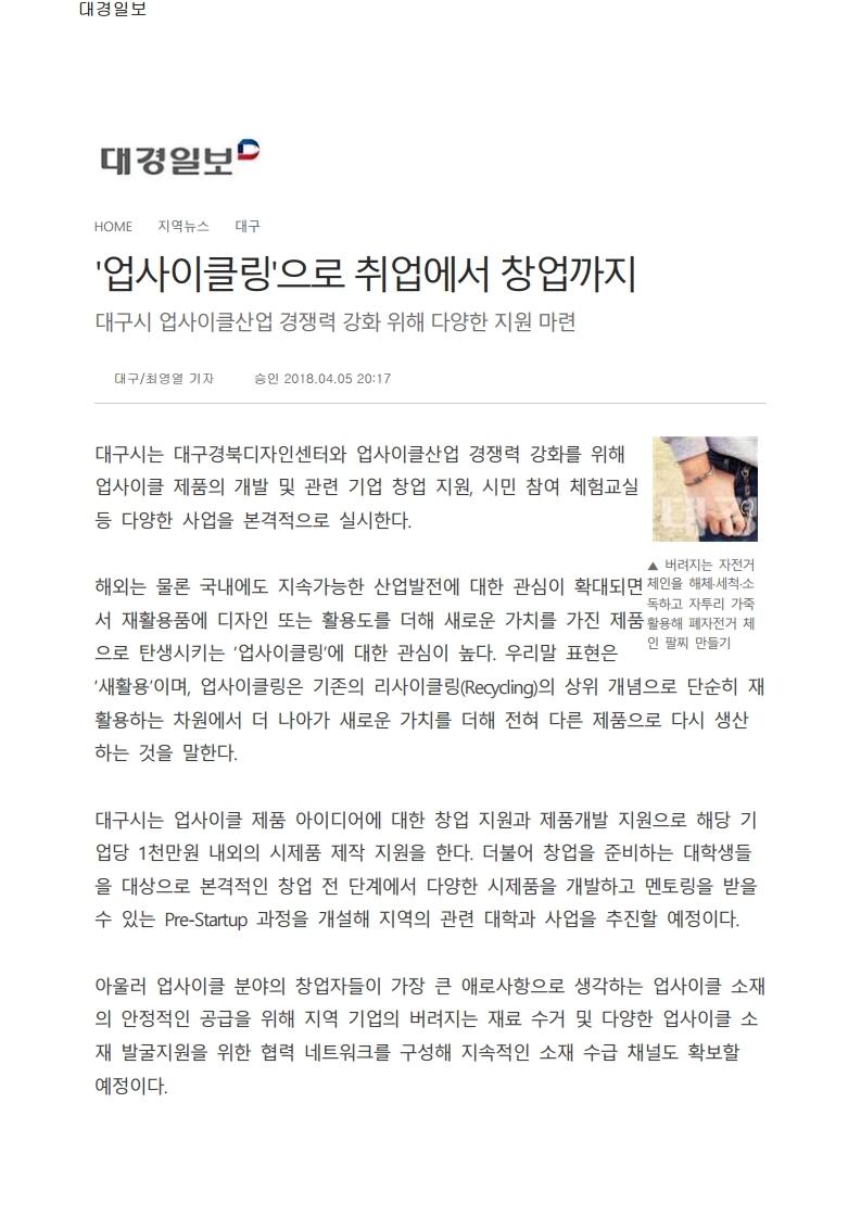 대경일보.pdf_page_1.jpg