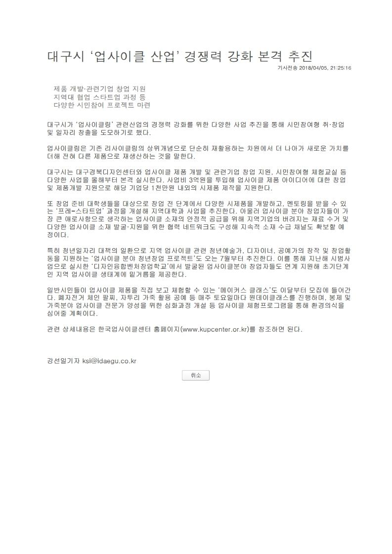대구신문.pdf_page_1.jpg