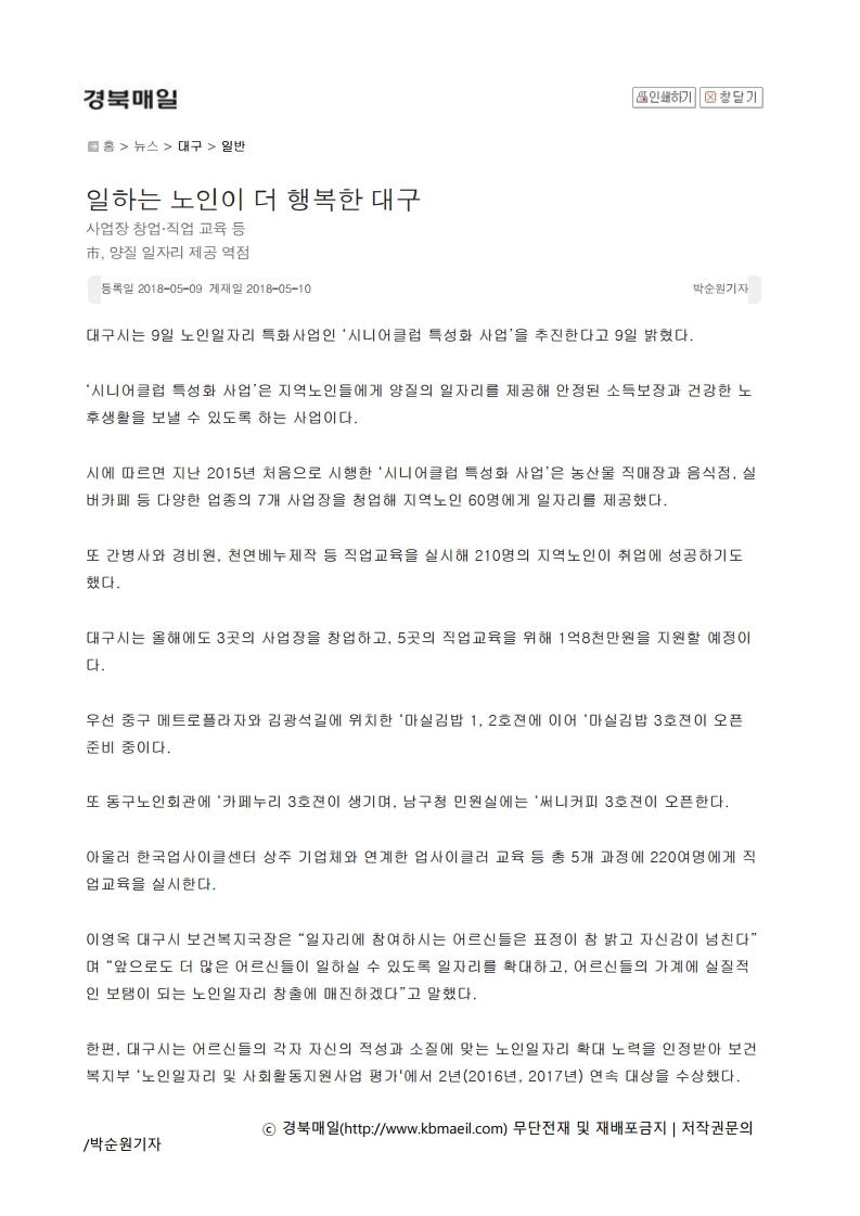 경북매일.pdf_page_1.jpg