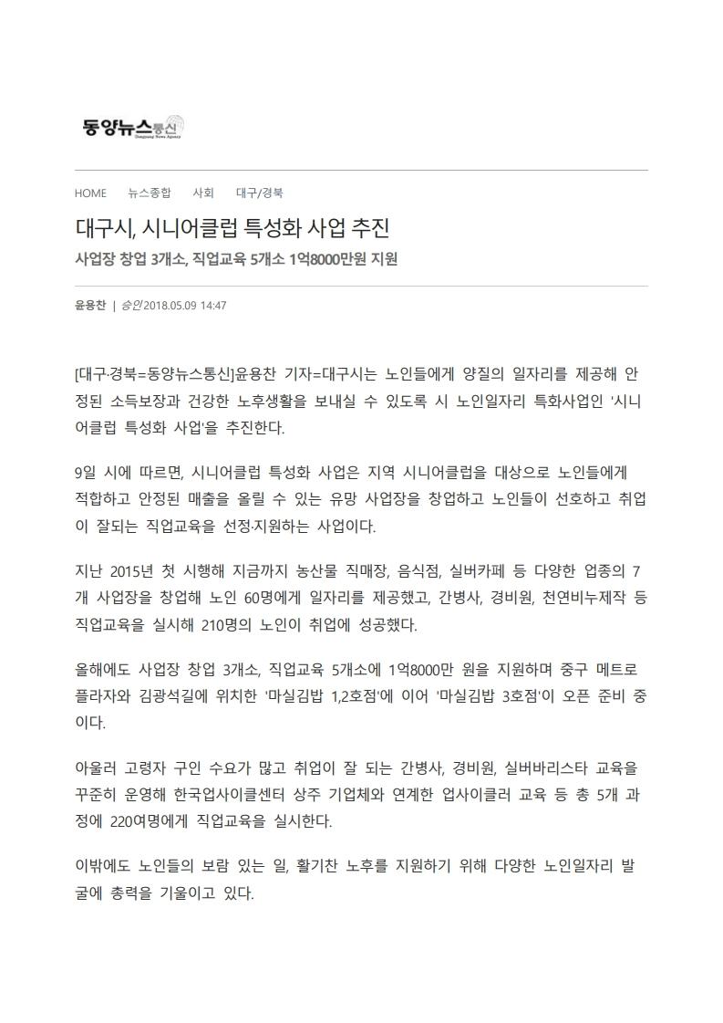 동양뉴스통신.pdf_page_1.jpg