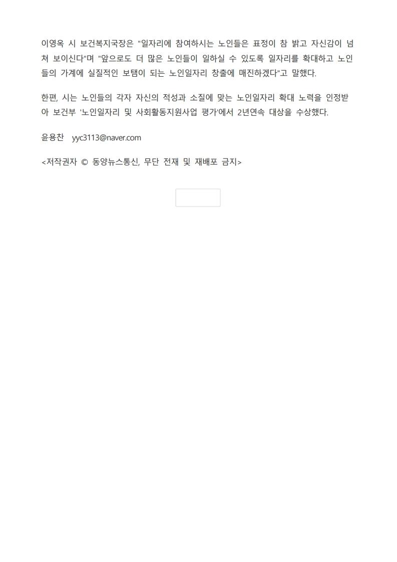 동양뉴스통신.pdf_page_2.jpg
