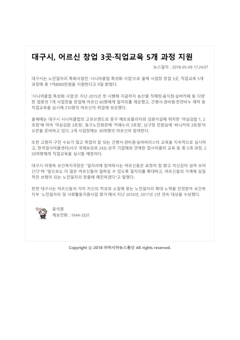 아시아뉴스통신.pdf_page_1.jpg