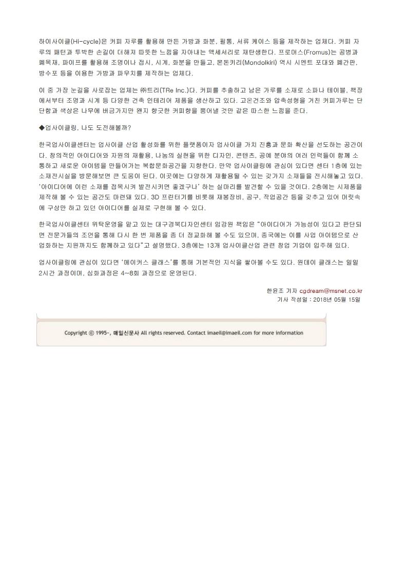 매일신문기사.pdf_page_4.jpg