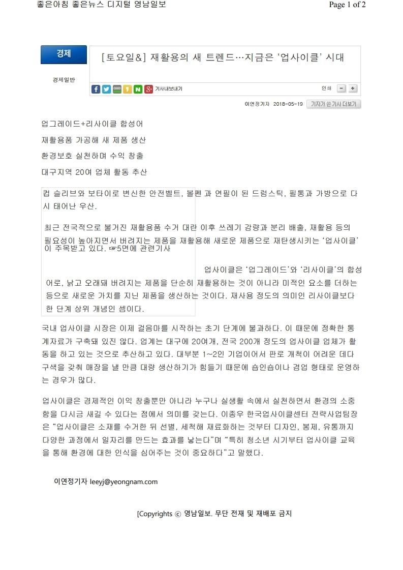 영남일보.pdf_page_1.jpg