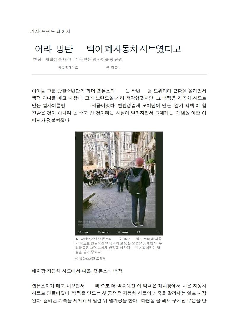오마이뉴스.pdf_page_1.jpg