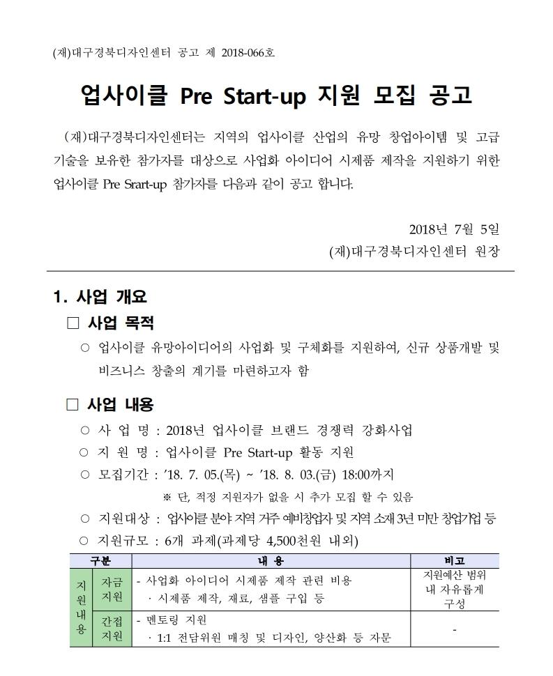 1. pre start-up 공고문.pdf_page_1.jpg