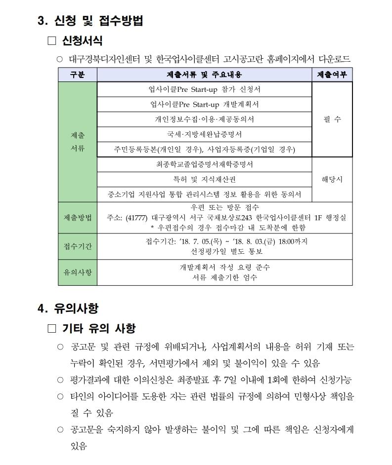 1. pre start-up 공고문.pdf_page_3.jpg