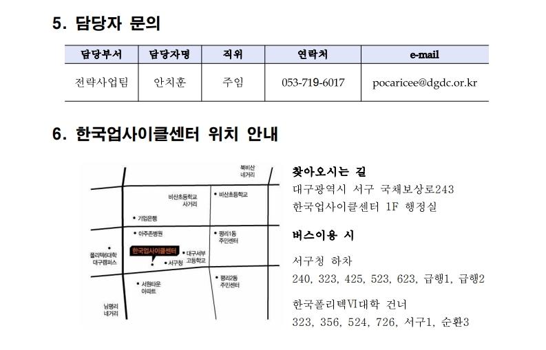 1. pre start-up 공고문.pdf_page_4.jpg