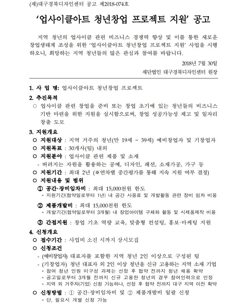 1. 공고문(업사이클아트 청년창업 프로젝트).pdf_page_1.jpg