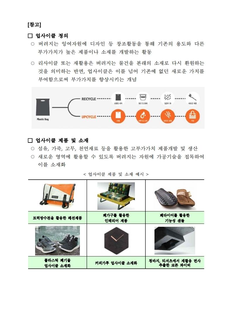 1. 공고문(업사이클아트 청년창업 프로젝트).pdf_page_5.jpg