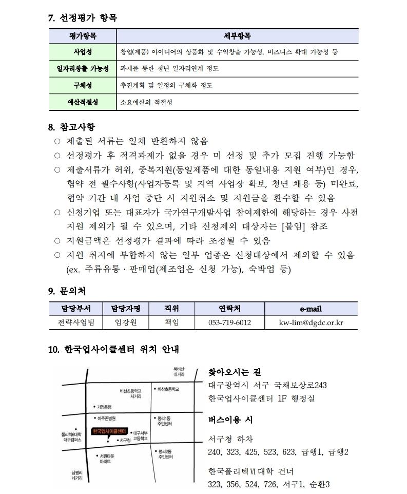 1. 공고문(업사이클아트 청년창업 프로젝트).pdf_page_3.jpg