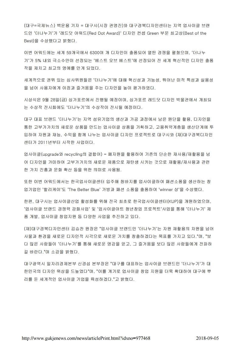 0822국제뉴스.pdf_page_2.jpg