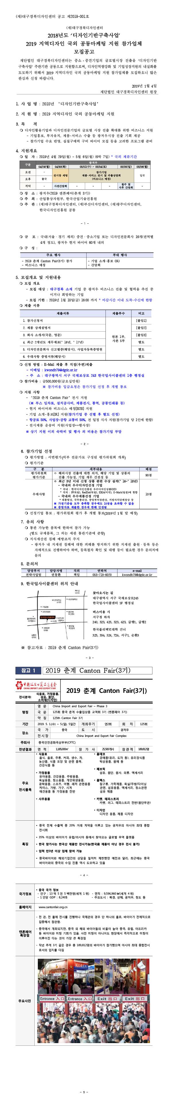 1_공고문(기반구축_4차년도_마케팅_수혜_최종_190103).jpg