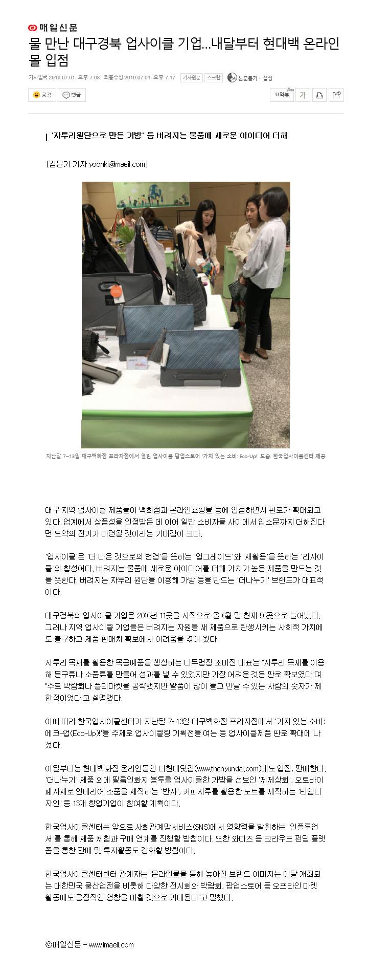 [매일신문]190701_물 만난 대구경북 업사이클 기업... 내달부터 현대백 온라인몰 입점.jpg