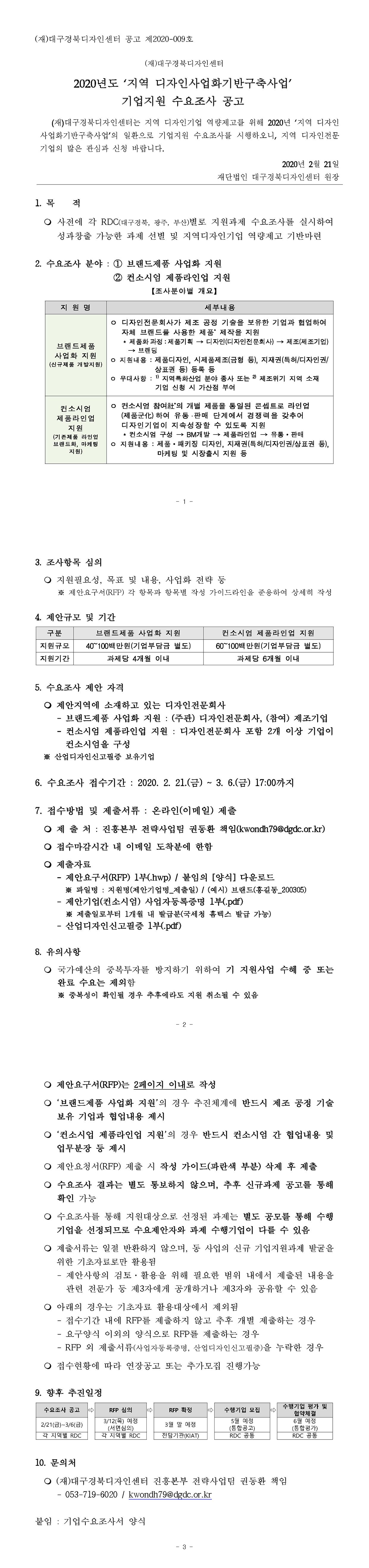 1_공고문(사업화_1차년도_수요조사_200220).png