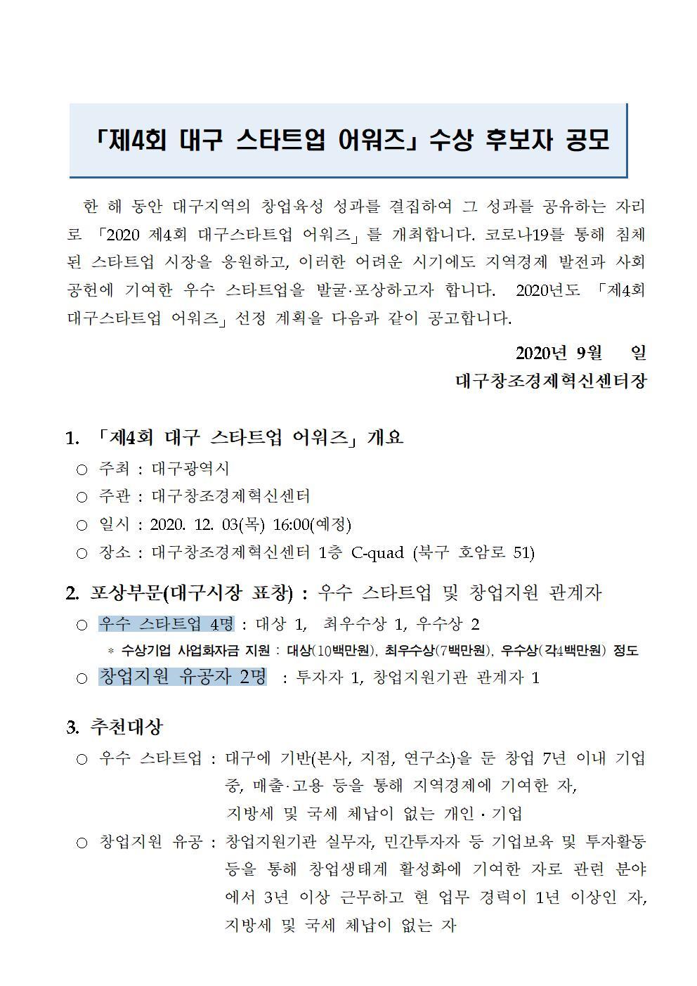 붙임1_[공고문] 2020 제4회 대구스타트업 어워즈 수상 후보자 공모001.jpg