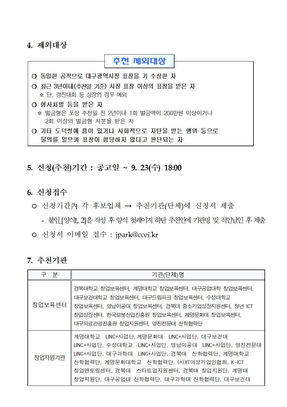 붙임1_[공고문] 2020 제4회 대구스타트업 어워즈 수상 후보자 공모002.jpg