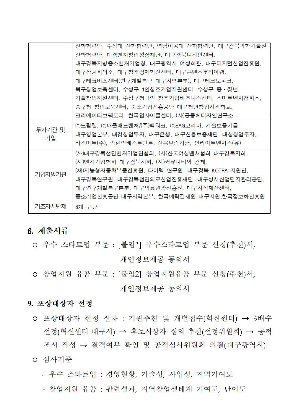 붙임1_[공고문] 2020 제4회 대구스타트업 어워즈 수상 후보자 공모003.jpg
