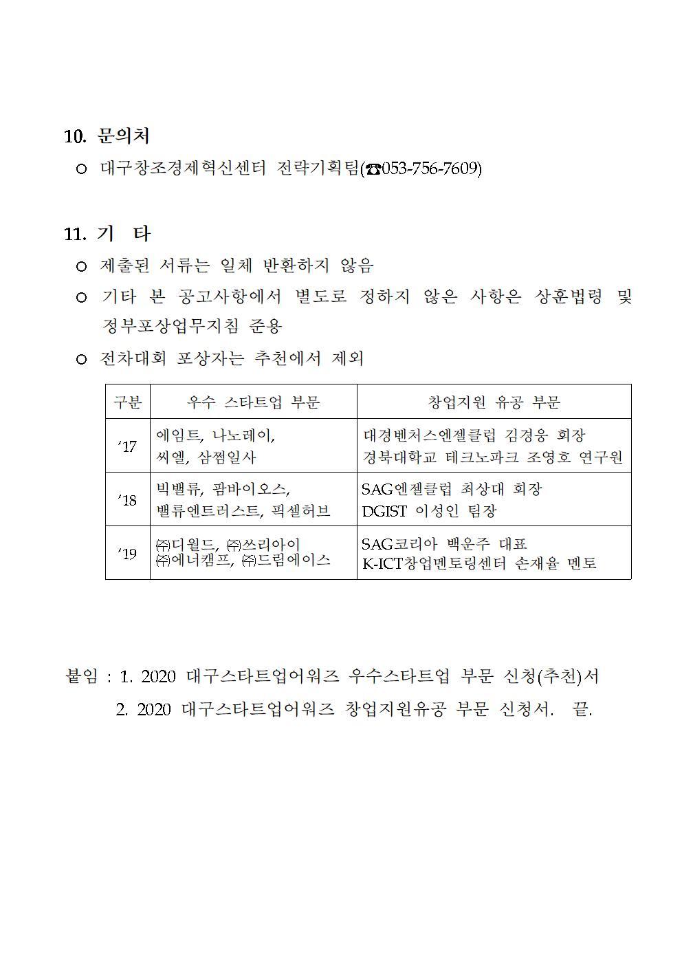 붙임1_[공고문] 2020 제4회 대구스타트업 어워즈 수상 후보자 공모004.jpg