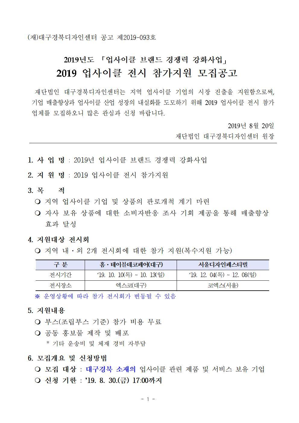 2019 업사이클 전시 참가지원 모집공고001.jpg