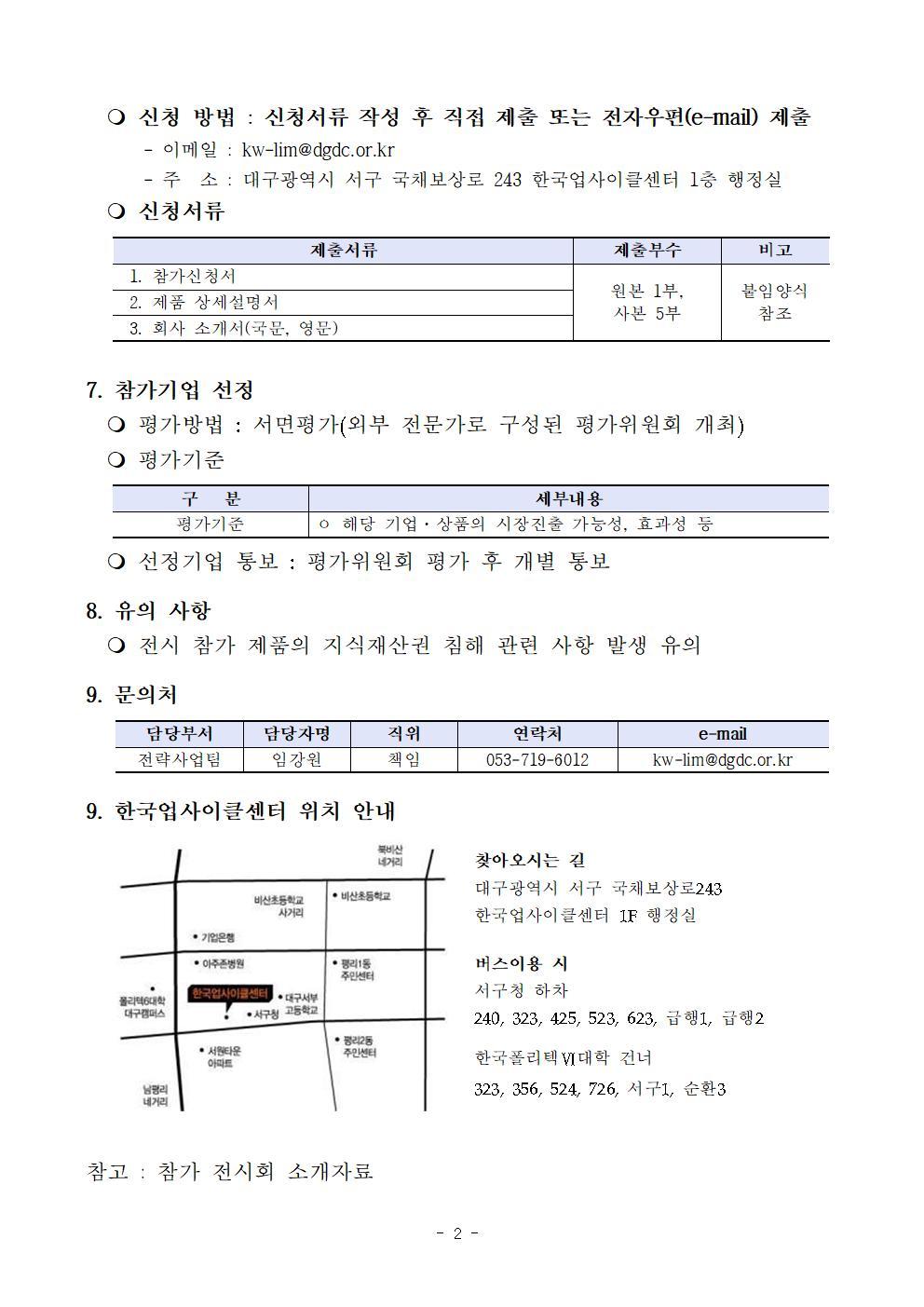 2019 업사이클 전시 참가지원 모집공고002.jpg