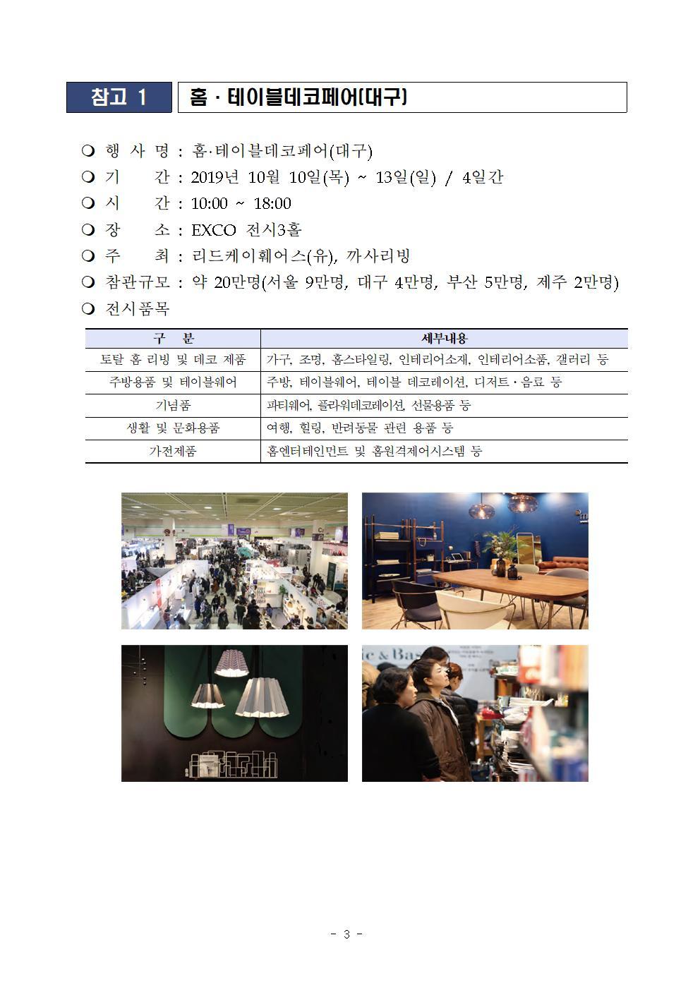 2019 업사이클 전시 참가지원 모집공고003.jpg