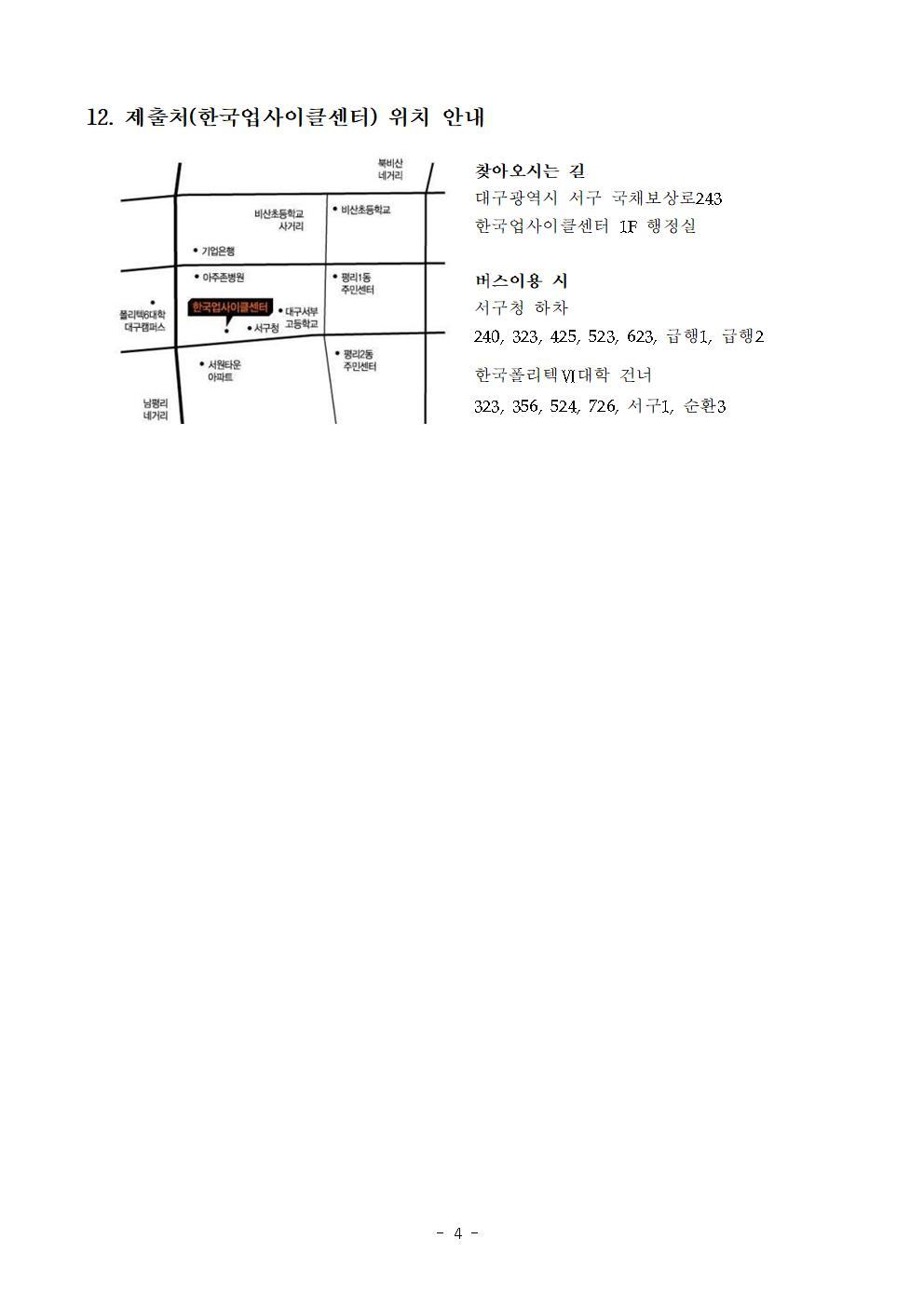 1. 업사이클센터 지원사업 기업지원 공고문(추가공고)004.jpg