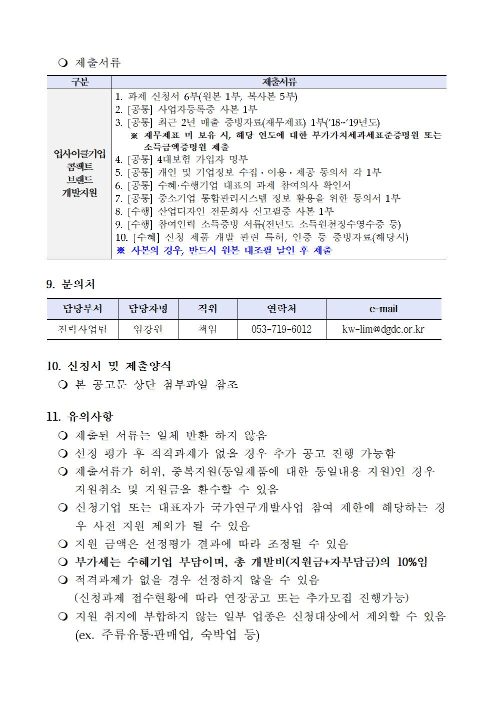 1. 업사이클센터 지원사업 기업지원 공고문(추가공고)003.jpg