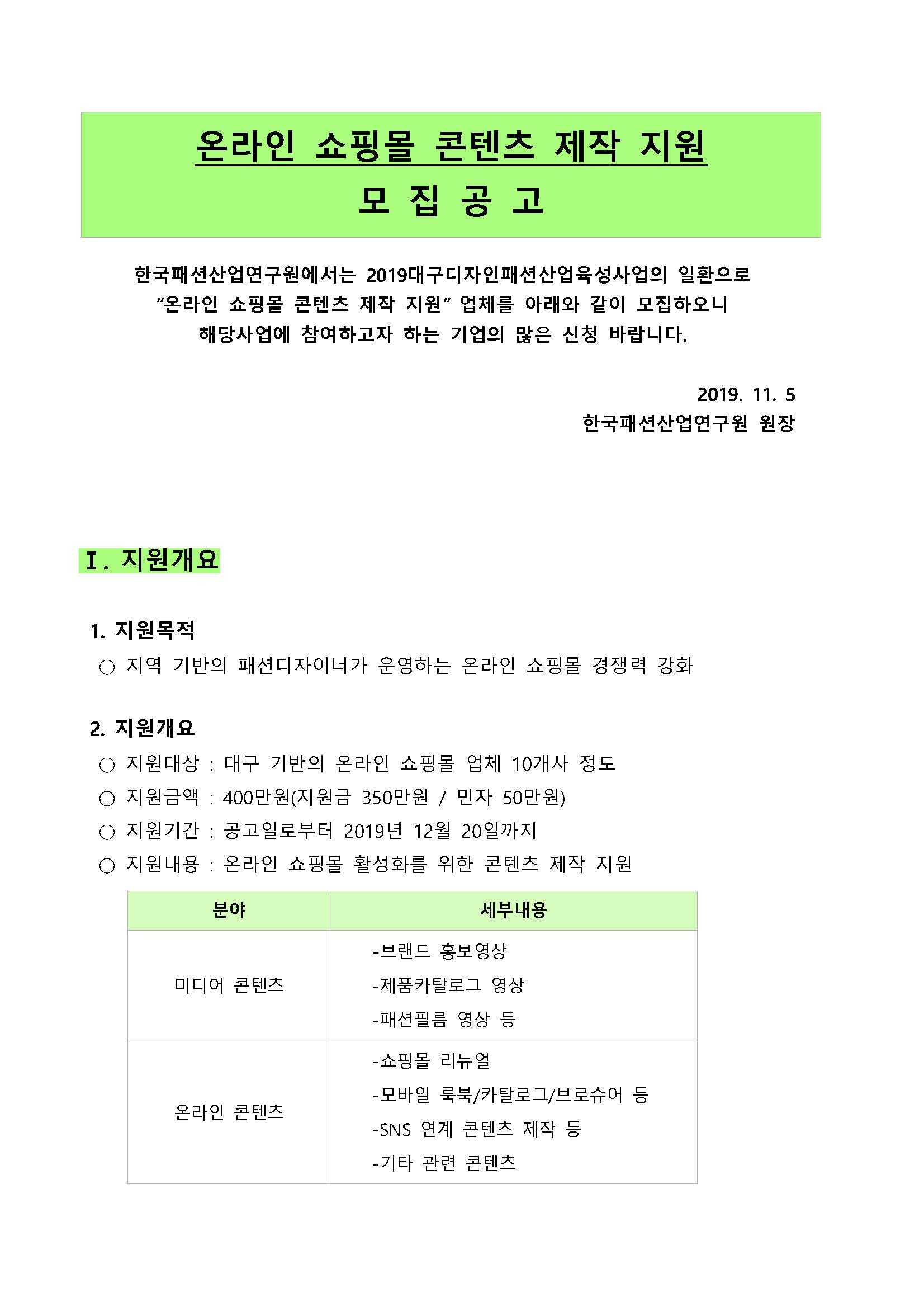 온라인 쇼핑몰 콘텐츠 제작 지원 모집공고(안)_페이지_1.jpg