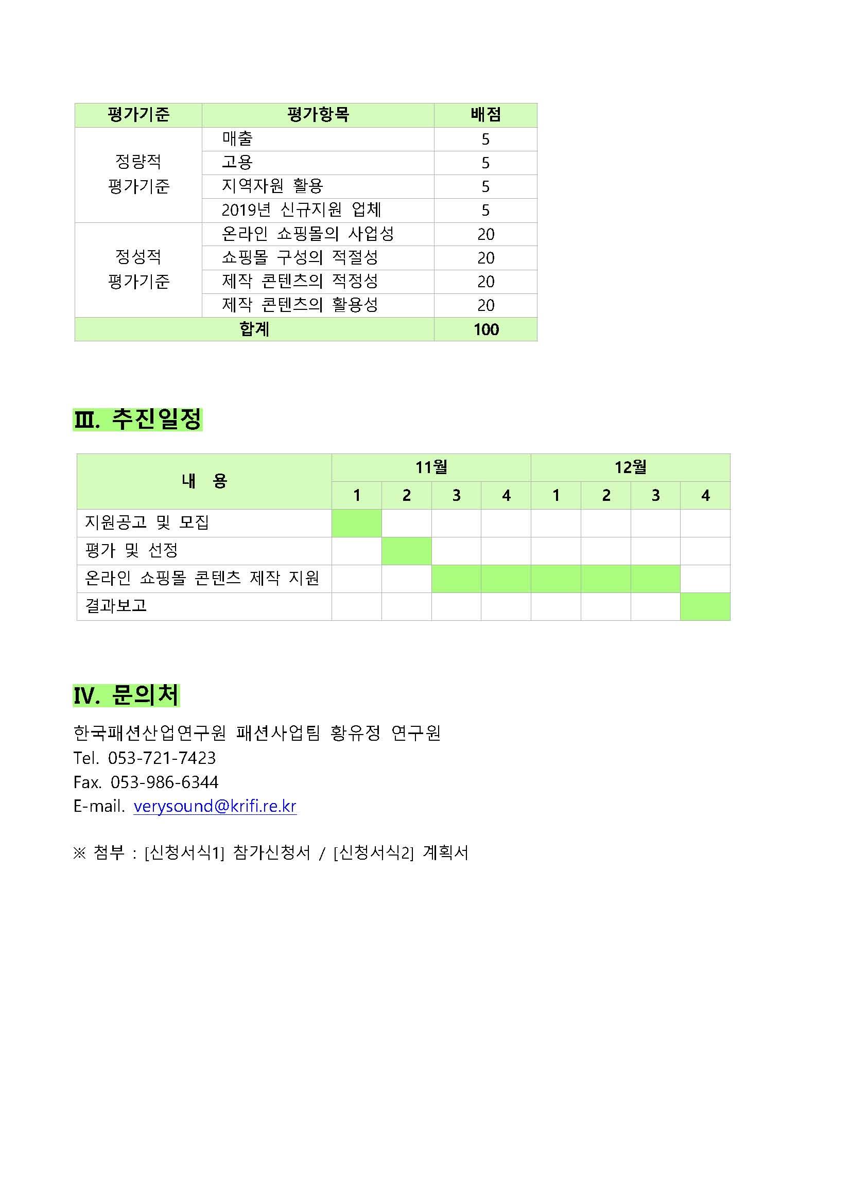 온라인 쇼핑몰 콘텐츠 제작 지원 모집공고(안)_페이지_3.jpg
