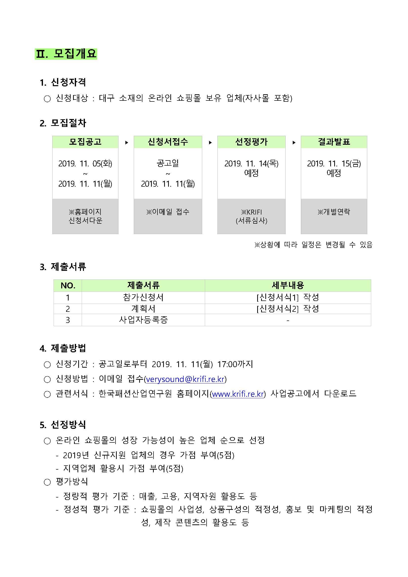 온라인 쇼핑몰 콘텐츠 제작 지원 모집공고(안)_페이지_2.jpg