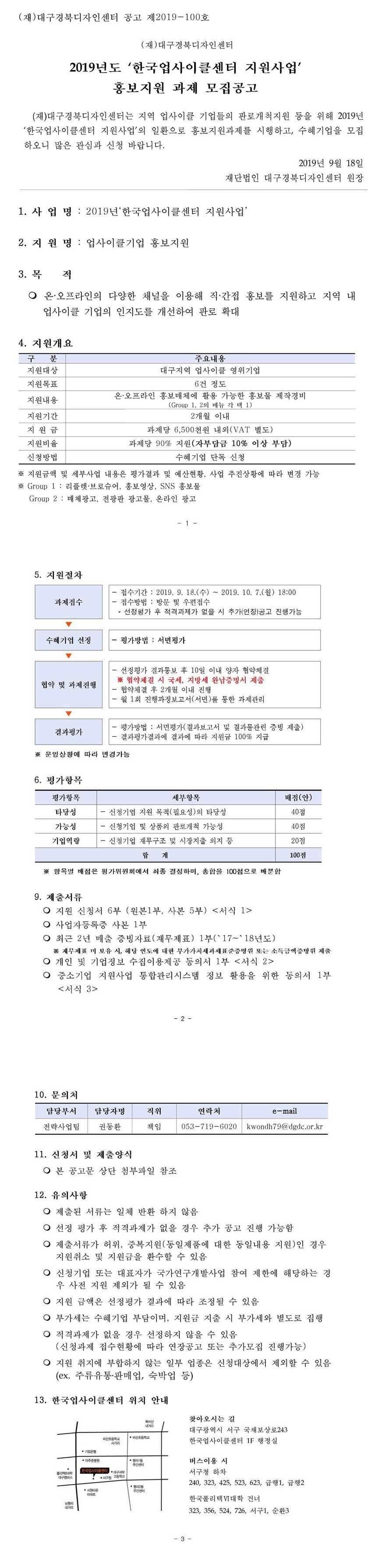 2019년도-한국업사이클센터-지원사업-홍보지원-과제-모집공고1.jpg